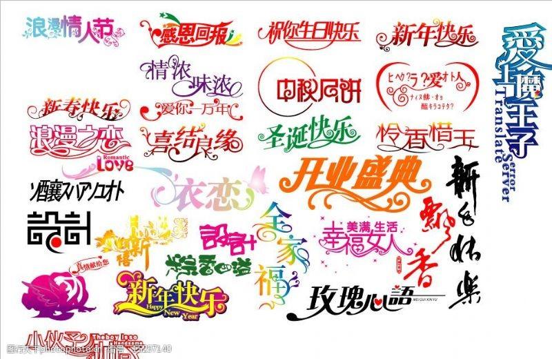 新年情人節新年情人節圣誕節創意設計字體圖片