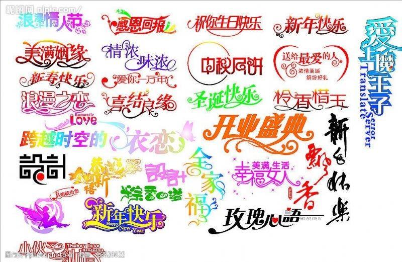 中秋新年情人節等節日字體圖片