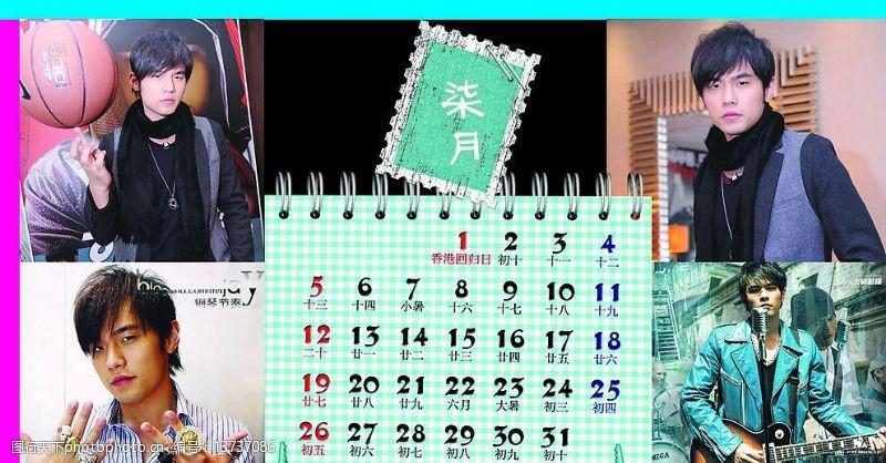 150dpi2009臺歷周杰倫JAYCHOU素材模版時尚七月PSD分層素材人物源文件庫150DPIPSD圖片