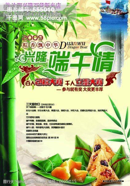 150dpi端午节端午龙舟粽子竹子龙纹广告设计模板海报设计源文件库150DPIPSD