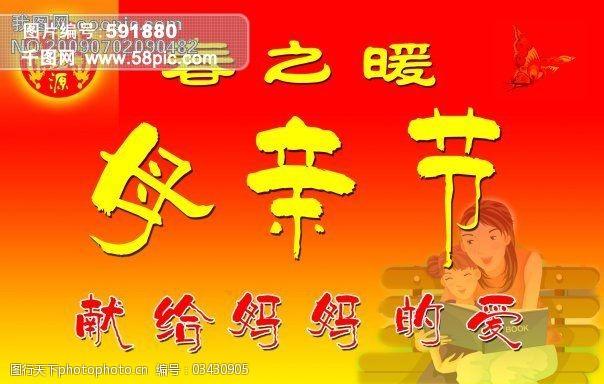 150dpi步鑫源母親節宣傳活動海報母親節母愛溫馨海報宣傳感動節日素材源文件庫150DPIPSD格式