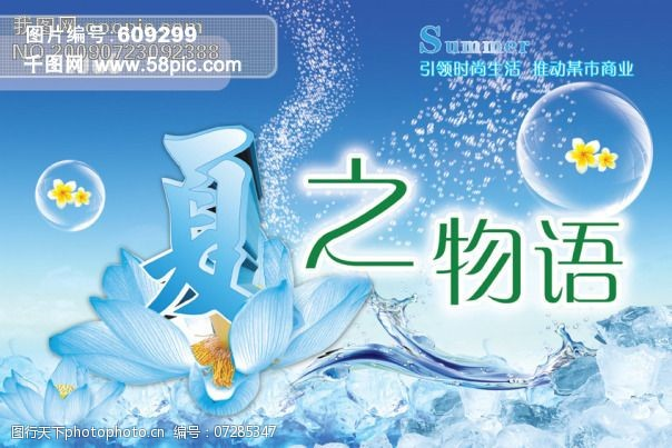 150dpi夏之物語夏旗吊旗藍色水泡冰冰塊花星星廣告設計模板其他模版源文件庫150DPIPSD