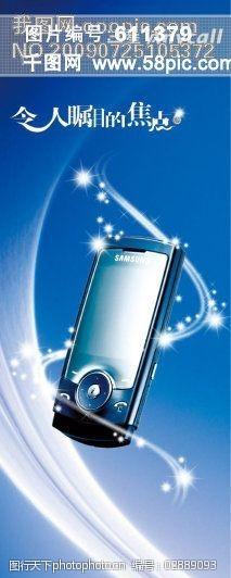 150dpi三星手機海報三星手機三星令人矚目的焦點天藍色亮光星星新款手機PSD分層素材源文件庫150PSD150DPIPSD