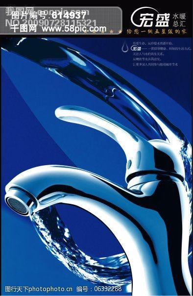 150dpi藍色·衛浴衛浴·海報水資源特寫水龍頭寫真家庭衛浴潔具設計家居生活清潔環保節水能源廣告設計模板國內廣告設計源文件庫150DPIPSD