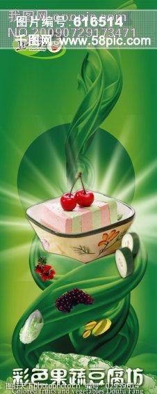 150dpi豆樂坊豆樂坊X展架彩色豆腐飲食X展架飲食海報彩色果蔬豆樂坊彩帶絲帶草莓葡萄西瓜PSD分層素材源文件庫150DPIPSD