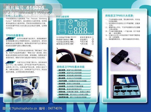 150dpi汽車TPMS三折頁汽車TPMS三折頁廣告設計模板國內廣告設計源文件庫150DPIPSD