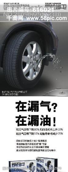 150dpi汽車TPMSX展架汽車TPMSX展架廣告設計模板國內廣告設計源文件庫150DPIPSD