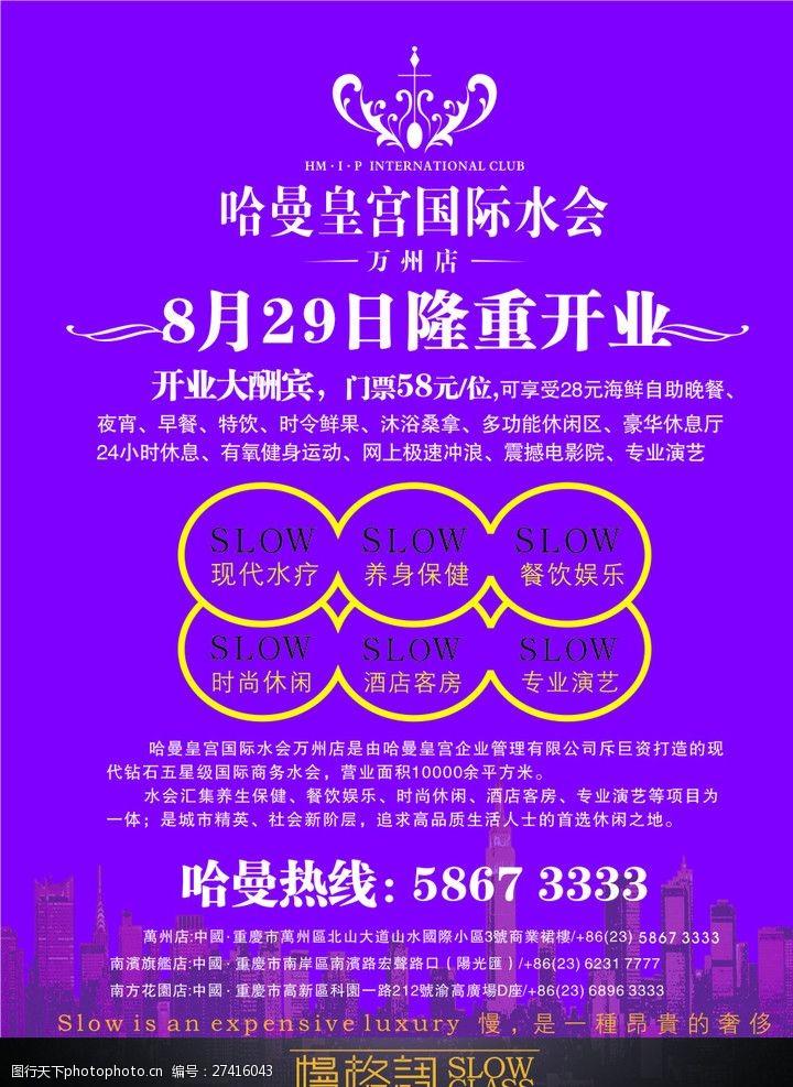 哈曼皇宫国际水会开业海报