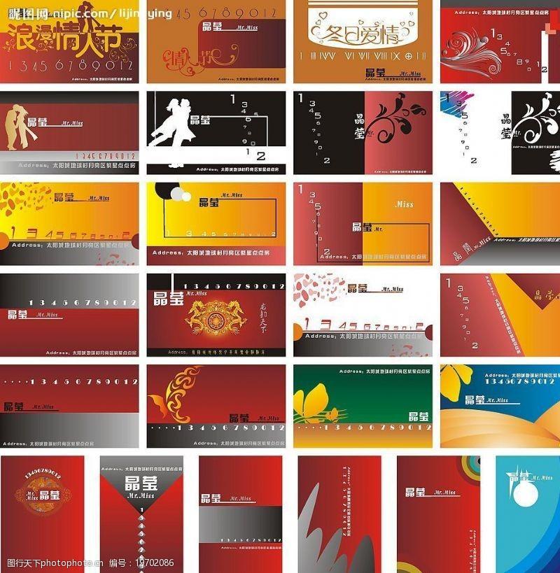 cdr素材与作品AIPS3主题个性精品名片模板图片