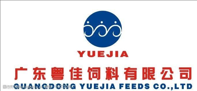 湛江广东粤佳饲料有限公司logo图片