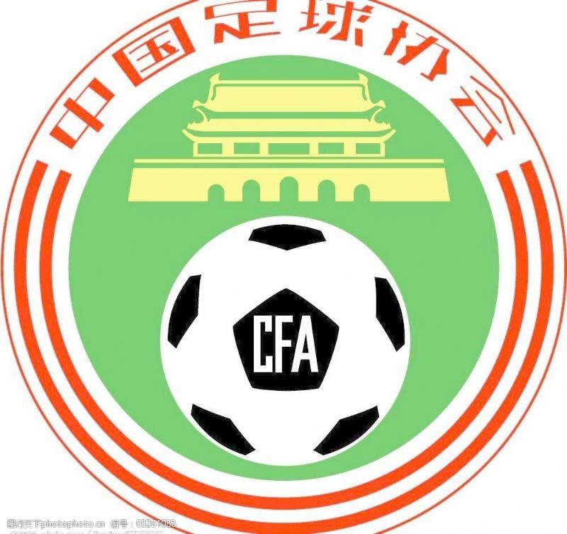 中国足球协会cfa图片