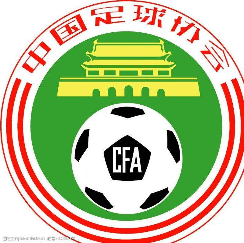 cfa中国足球协会CFA图片