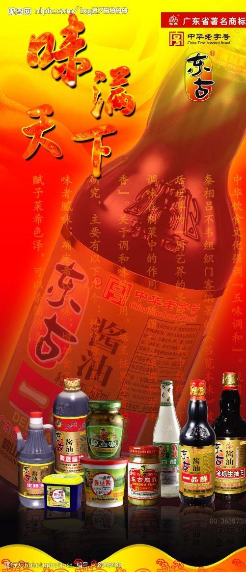 天下无纹酱油广告设计图片