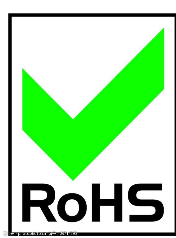rohs标志RoHS标志图片