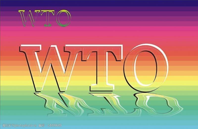 wto透明字图片