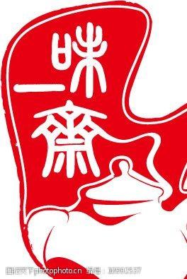 茶庄标志设计图片