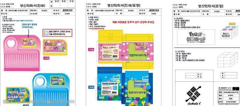 韩文彩盒图片