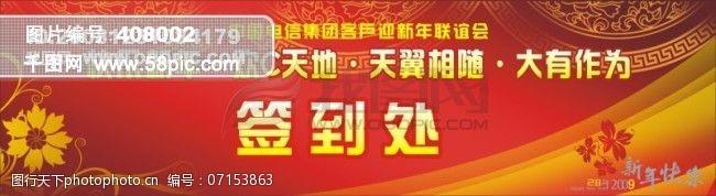 花边09春节背景