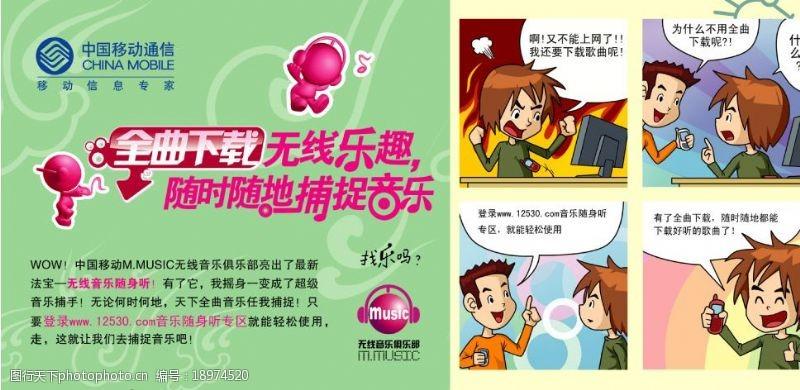 中国移动通信全曲下载图片