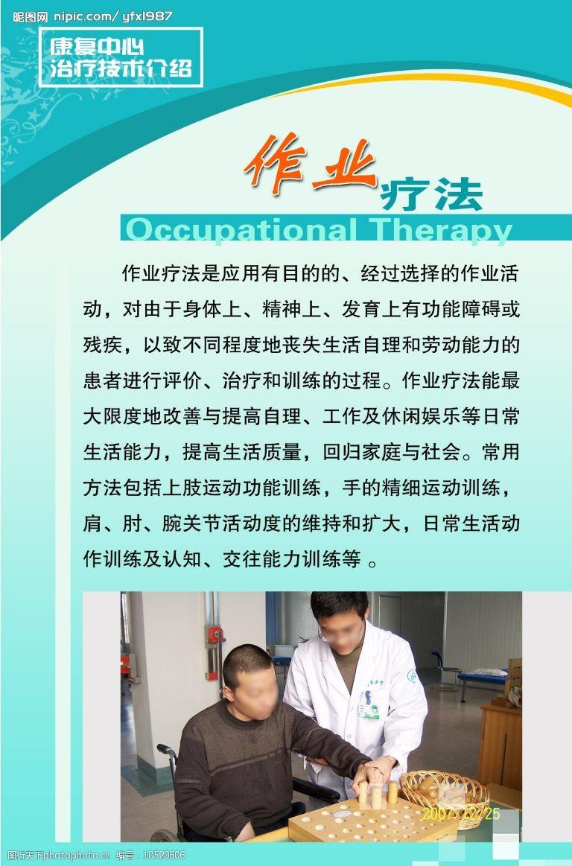 医院展板(作业疗法)图片