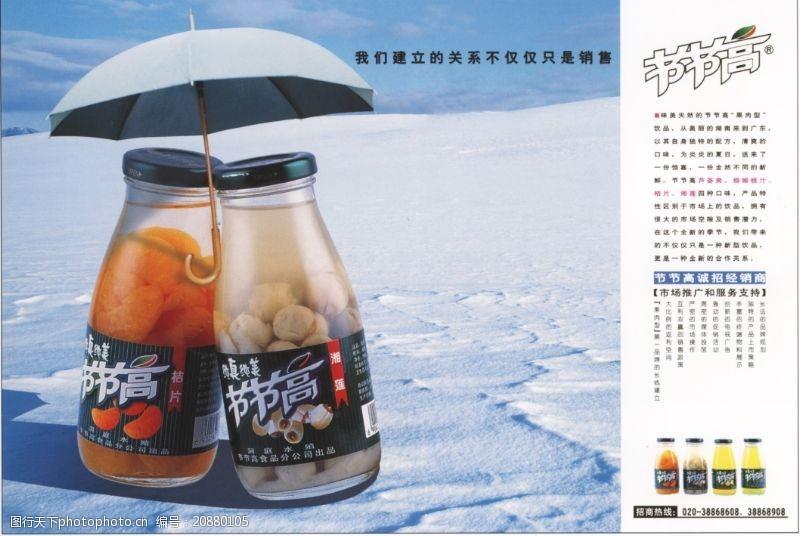 中国优秀商业设计综合0150