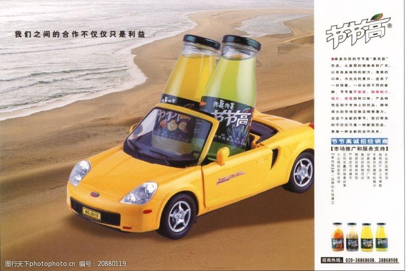 中国优秀商业设计综合0151