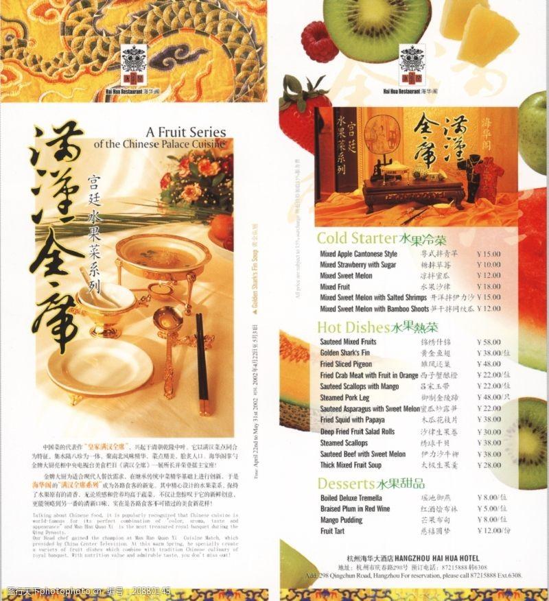 中国优秀商业设计综合0153