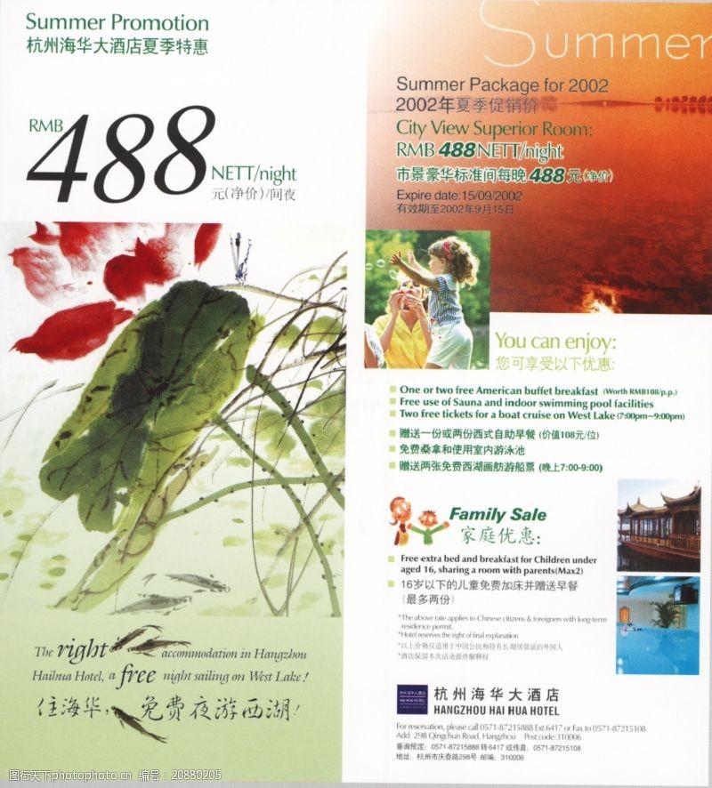 中国优秀商业设计综合0156