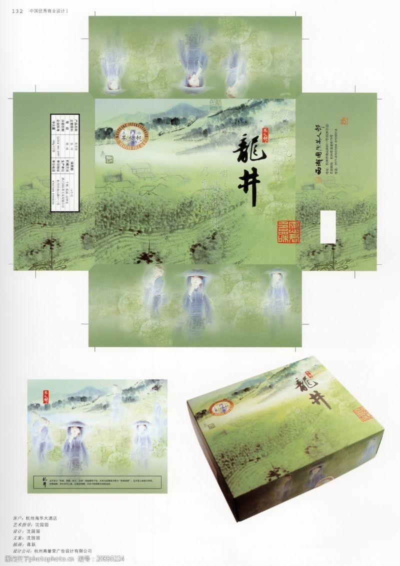 中国优秀商业设计综合0157
