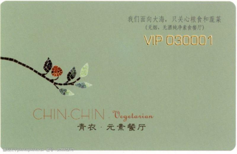 中国优秀商业设计综合0160