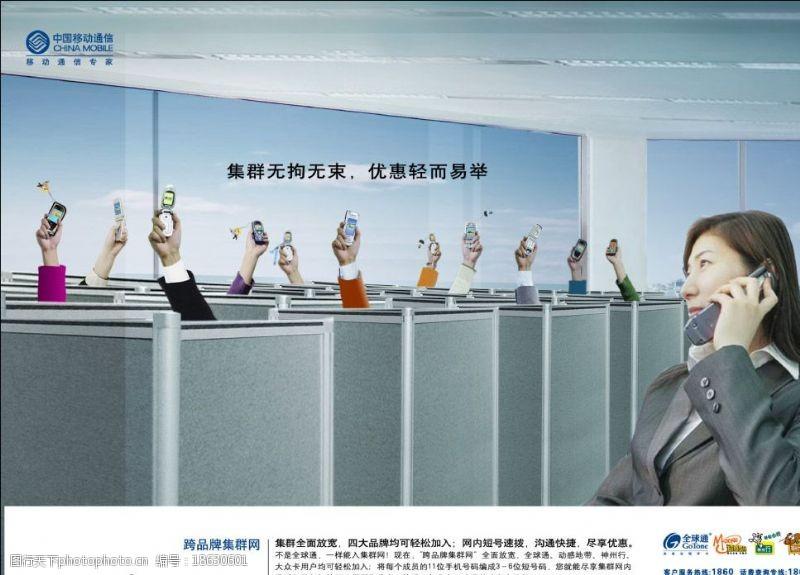 移动办公室中国移动图片