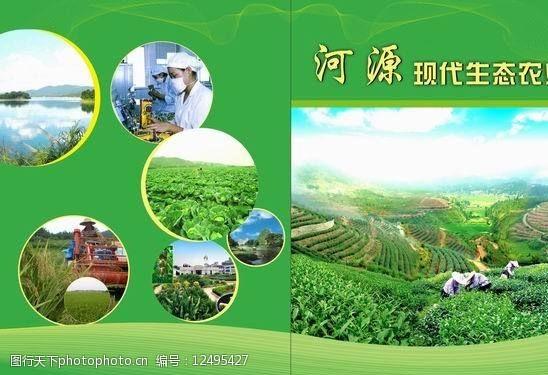 采茶图农业画册封面图片