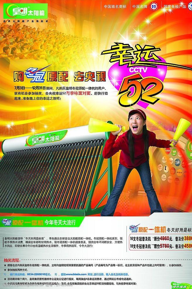 皇明太阳能海报