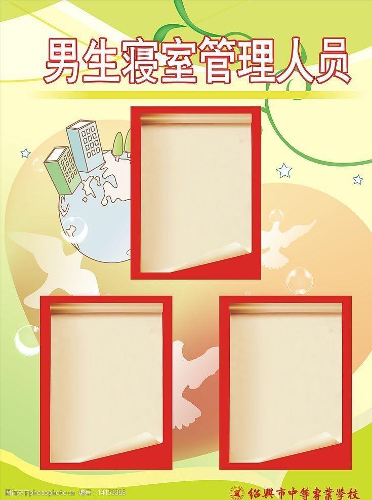 星级寝室图标_男生寝室图片免费下载_男生寝室素材_男生寝室模板-图行天下素材网