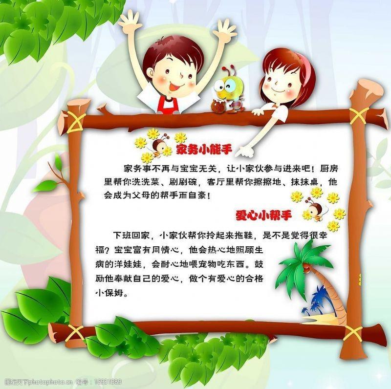 幼儿园卡通宣传栏卡通模板幼儿园展板图片