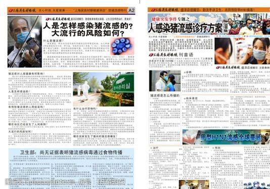 猪流感宣传报纸图片