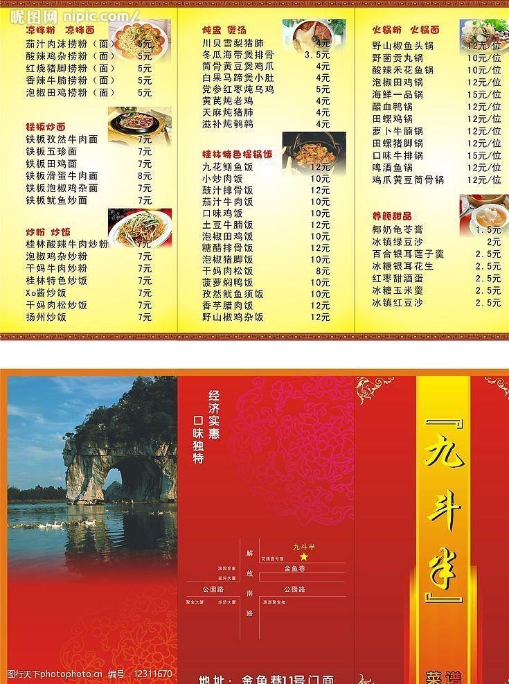 红色封面封底九斗半菜单图片