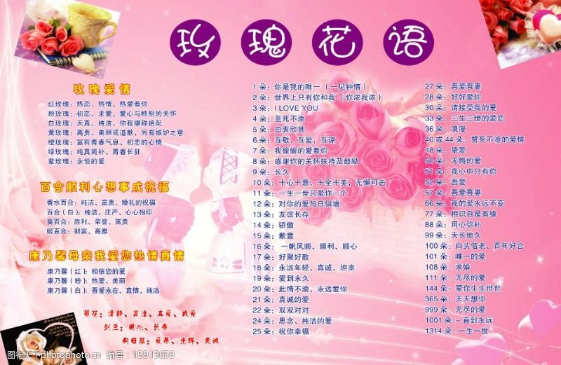 为爱祝福玫瑰花语图片