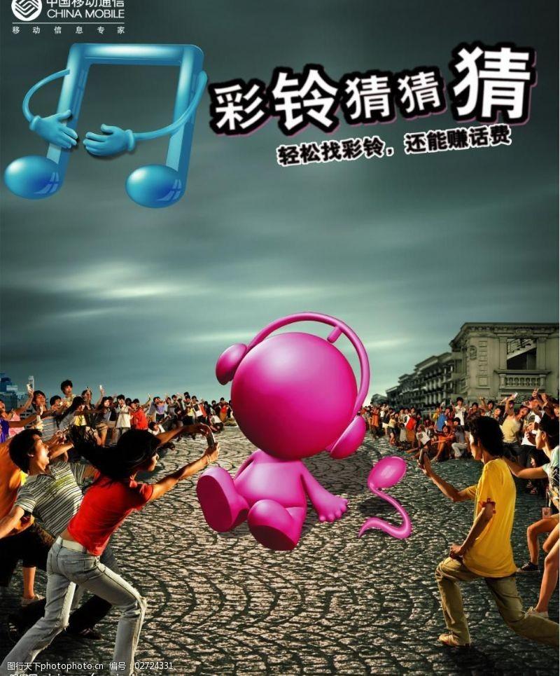 全曲下载中国移动创意海报图片