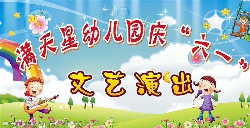 蝴蝶飞扬幼儿园庆六一文艺汇演
