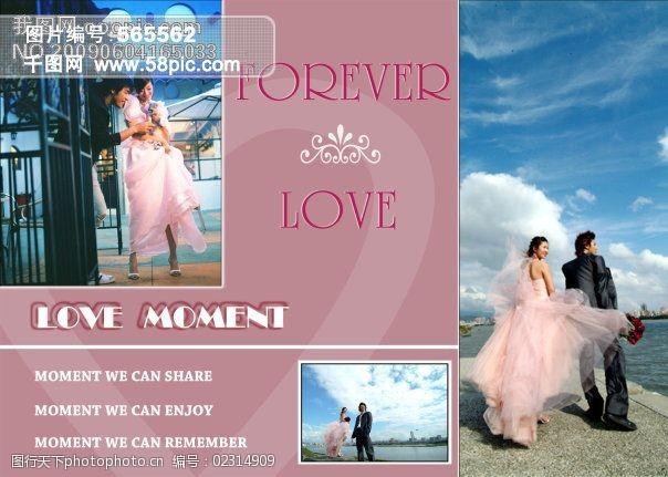 婚紗模板戀愛一刻婚纱摄影模板