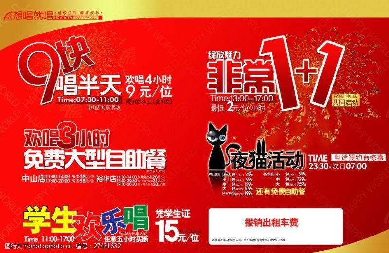 经典KTV新店开业宣传海报横板