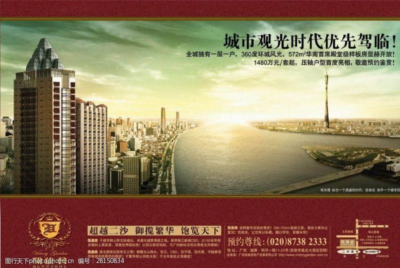 印刷适用珠江新城