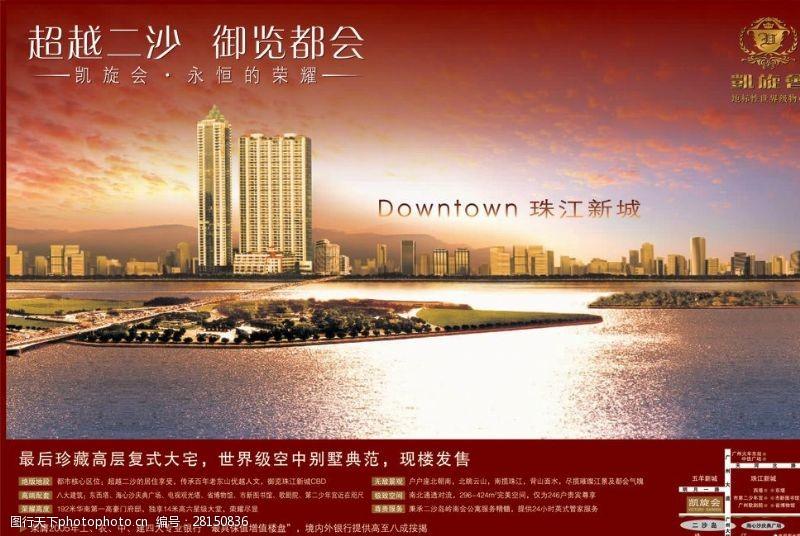 印刷适用珠江新城房地产广告设计模板