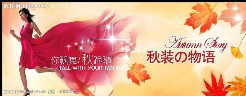 视觉效果设计2009秋舞秋装物语吊旗图片