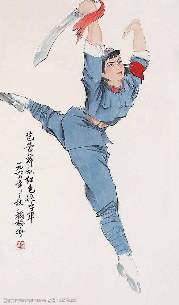革命样板戏红色娘子军女战士图片