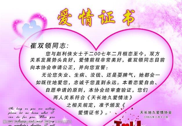 樱花广告爱情证书图片