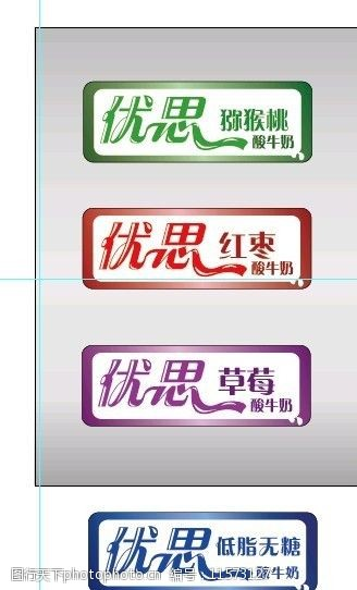 牛奶商标字体设计图片