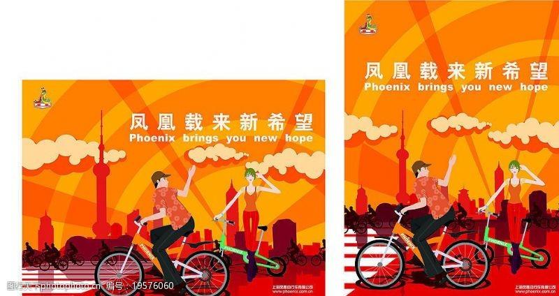 凤凰电动车漫画海报图片