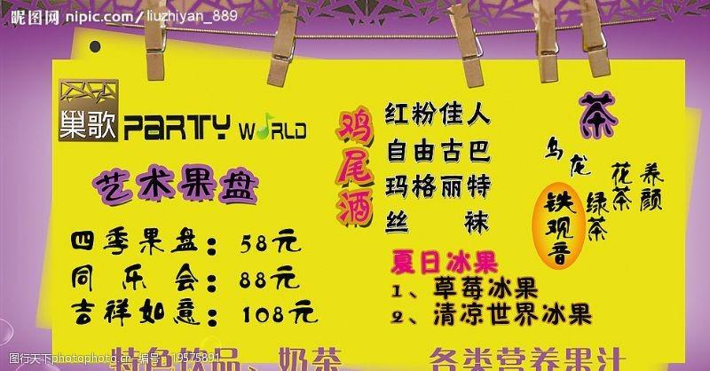 巢歌超市饮品海报图片